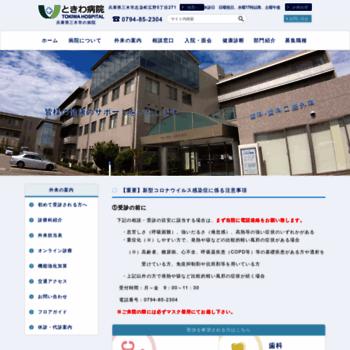 Tokiwa-hospital.or.jp thumbnail