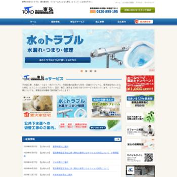 Toko-shizuoka.co.jp thumbnail