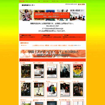 Tokushimaeiga.net thumbnail