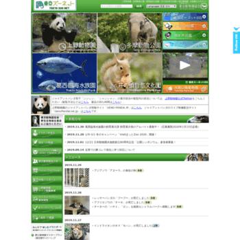 Tokyo-zoo.net thumbnail
