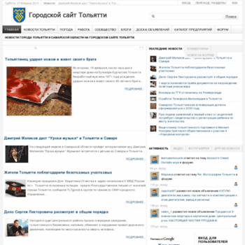 Tolyatti.gs thumbnail