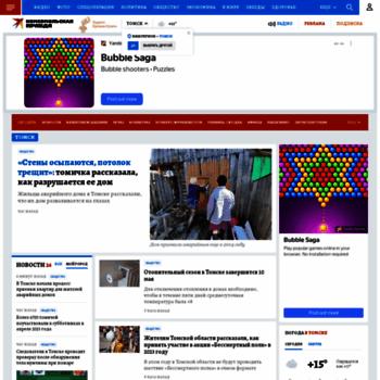 Веб сайт tomsk.kp.ru