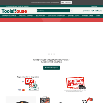 Toolshouse.gr thumbnail