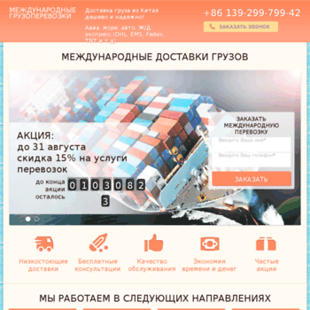 Top-cargo.ru thumbnail