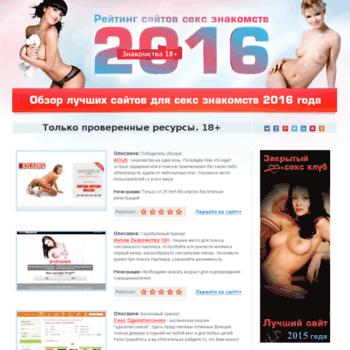 обзор сайтов знакомств для секса