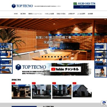 Top-tecno.co.jp thumbnail
