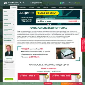 Topas-septiki.ru thumbnail