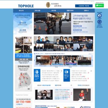 Tophole.co.kr thumbnail