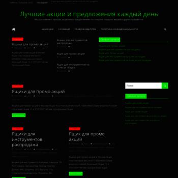 Веб сайт topsite38.ru