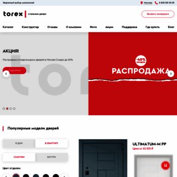 Torex.ru thumbnail