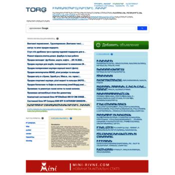 Torg.rv.ua thumbnail
