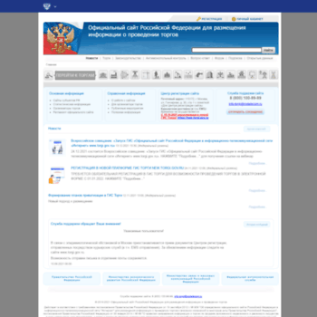 Torgi.gov.ru thumbnail
