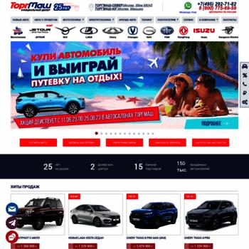 Torgmash-avto.ru thumbnail