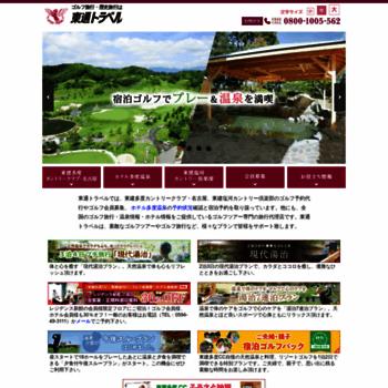 Totsu-tr.co.jp thumbnail
