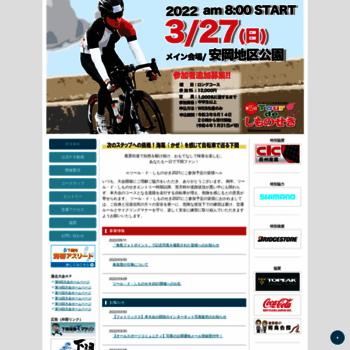 Tour-de-shimonoseki.jp thumbnail