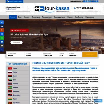 Веб сайт tour-kassa.ru