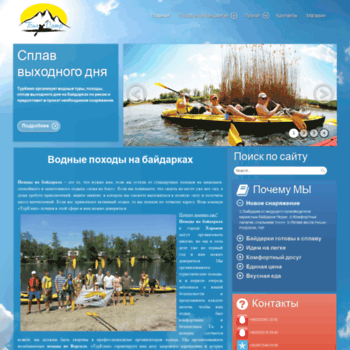 Tourcamp.com.ua thumbnail