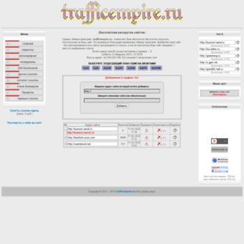 Веб сайт trafficempire.ru