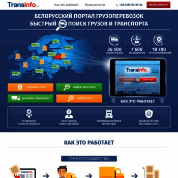 Transinfo.kz thumbnail