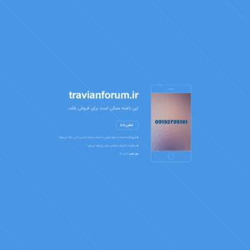 Travian Forum