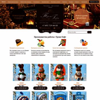 Trege-gift.ru thumbnail
