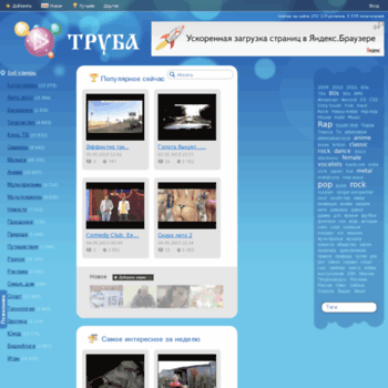 Веб сайт truba.karelia.ru