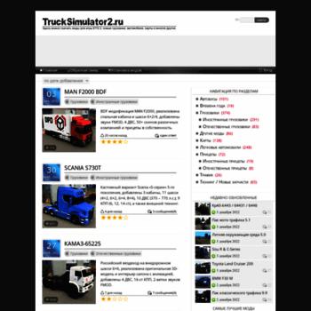 Веб сайт trucksimulator2.ru