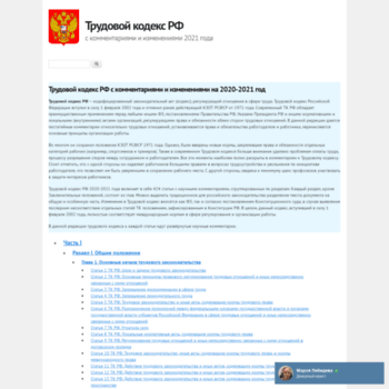 Trud-kodeks.ru thumbnail