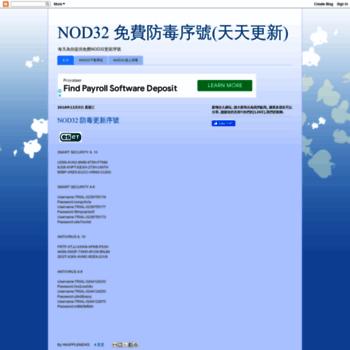 nod32 序號 天天 更新