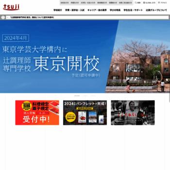 Tsuji.ac.jp thumbnail
