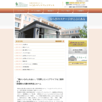 Tsukuba-medicare-residence.jp thumbnail