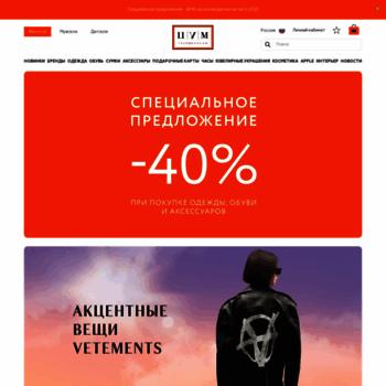 61b2ab60090d tsum.ru at WI. ЦУМ - интернет-магазин одежды, обуви и аксессуаров ...