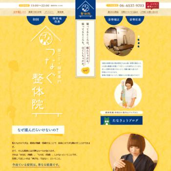 Tsunagu-seitai.jp thumbnail