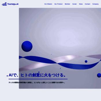 Tsunagu.ai thumbnail