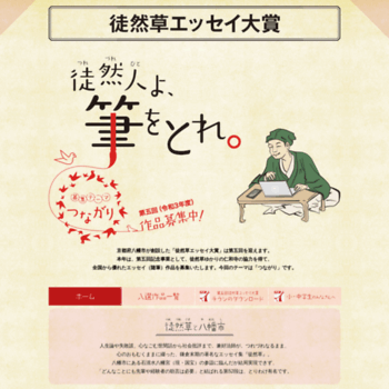 Tsurezure-essay.jp thumbnail