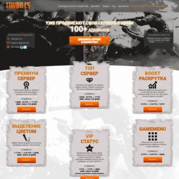 Веб сайт turbo-cs.com