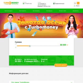 money кредит онлайн в казахстане