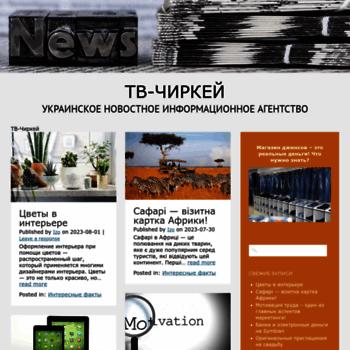 Веб сайт tvchirkey.ru