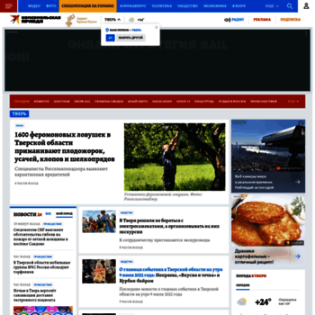 Веб сайт tver.kp.ru