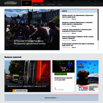 Веб сайт tvkrasnodar.ru