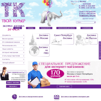 Tvoykurier.ru thumbnail