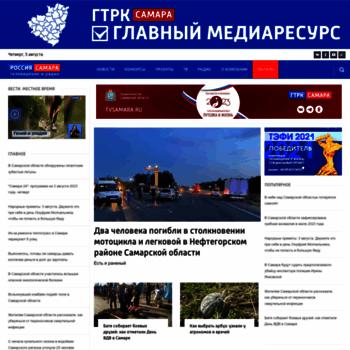 Веб сайт tvsamara.ru