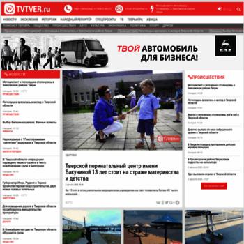 Веб сайт tvtver.ru