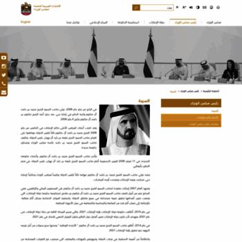 Uaepm.gov.ae thumbnail