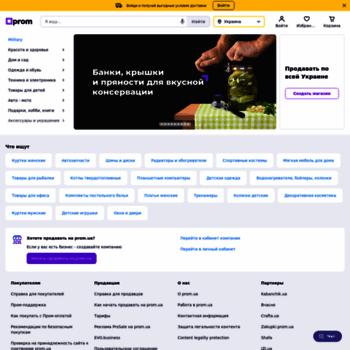 uaprom.net at WI. Prom.ua — маркетплейс Украины 470946a50bfa9