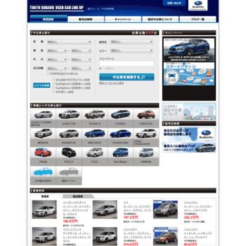 Ucar-subaru.jp thumbnail