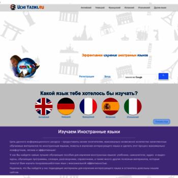 Веб сайт uchiyaziki.ru