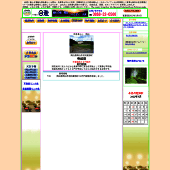Uij.jp thumbnail