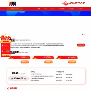 Uin400.cn thumbnail