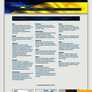 Веб сайт ukraina.net.ua